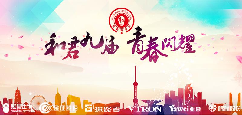 和君九届,青春闪耀 | 和君商学院第九届开学典礼(上海会场)
