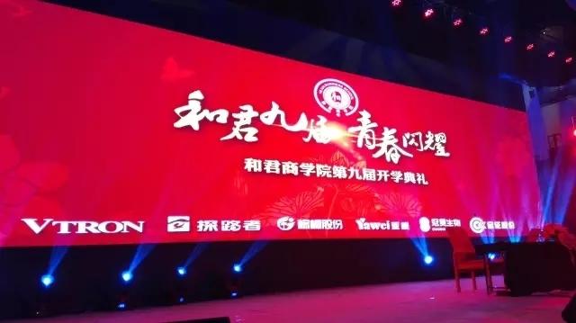 联办学院院长致辞 | 和君商学院第九届开学典礼(北京会场)