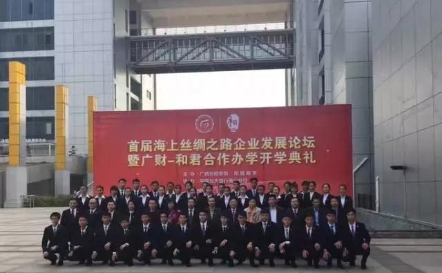 和君商学与广西财经学院联办本科班,探索校企合作新模式