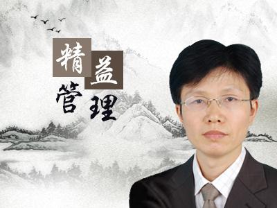 """尉洪朝:精益管理之""""心""""第二节 }"""