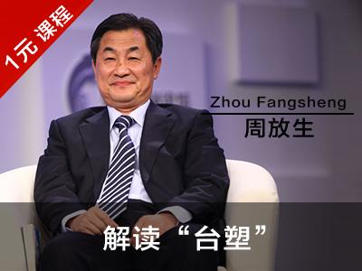周放生:一个白手起家的世界级华人企业的组织体制与管控模式(节选)