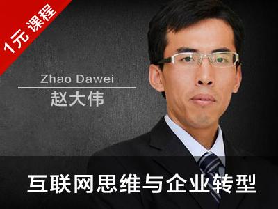 赵大伟:互联网思维与中国企业创新转型(节选) }
