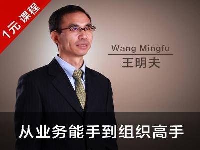 王明夫:从业务能手到组织高手——组织理论与设计(节选)