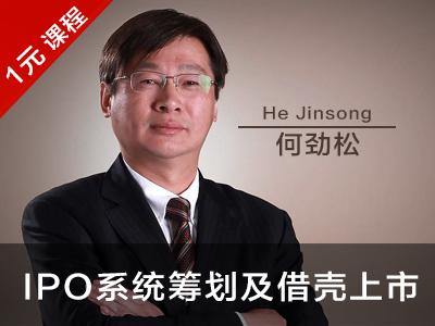 何劲松:IPO系统筹划及借壳上市(节选)