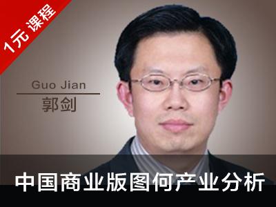 郭剑:中国的商业版图和产业分析(节选)