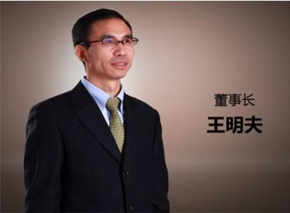 王明夫:知行合一、内圣外王—王阳明思想与企业家修身齐家兴业