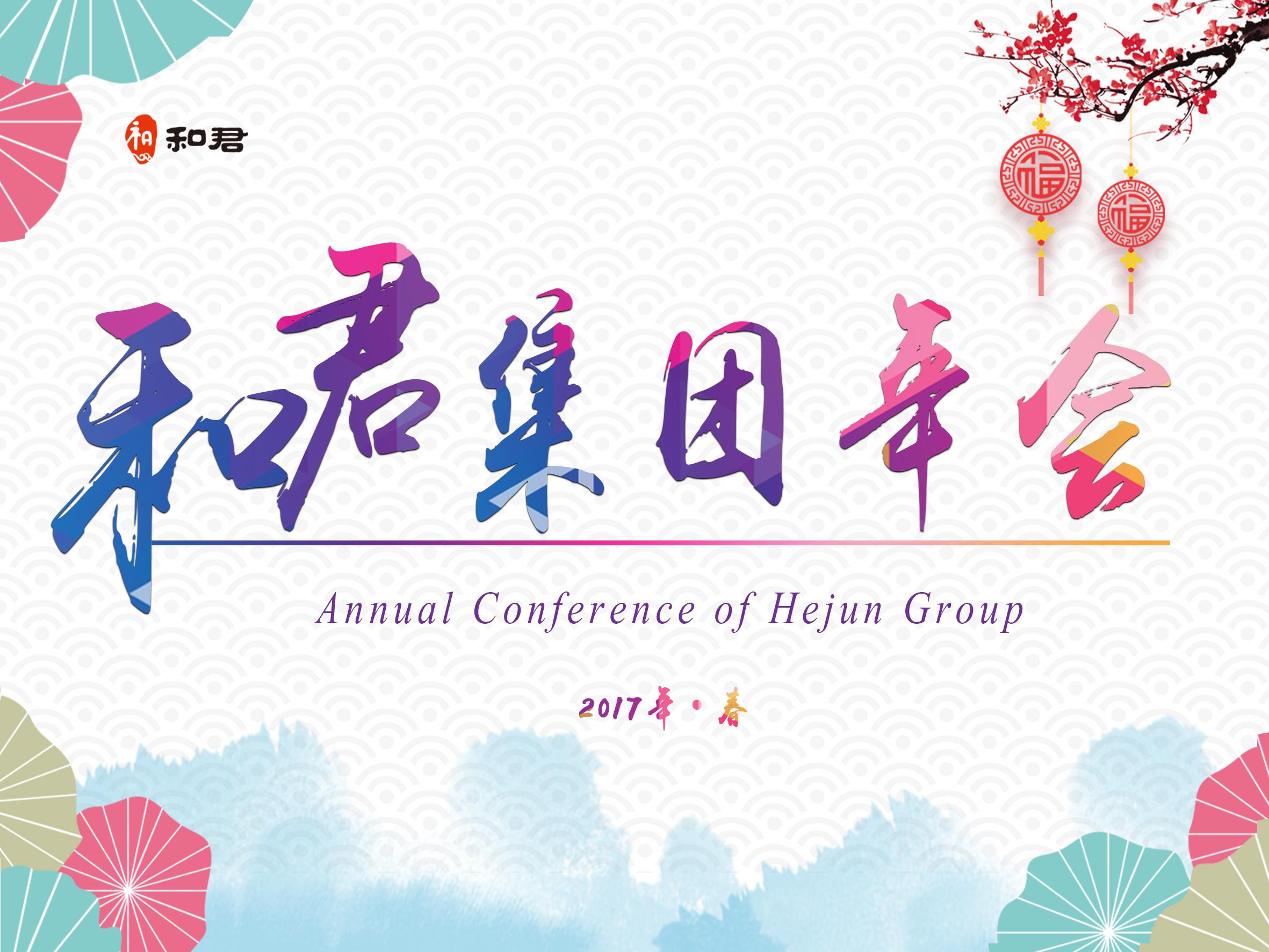 和君集团2016年春节年会