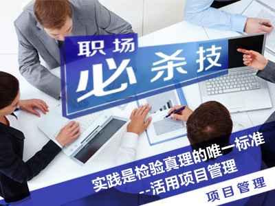 李国宏:实践是检验真理的唯一标准--活用项目管理 }