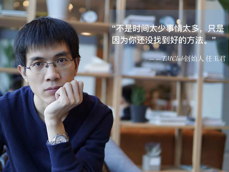 任玉君:怎样做好自我管理之时间管理