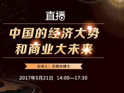 【直播】王明夫:中国的经济大势和商业大未来