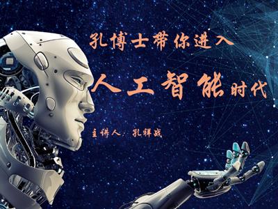 孔祥战:人工智能与机器人产业现状与发展趋势 }