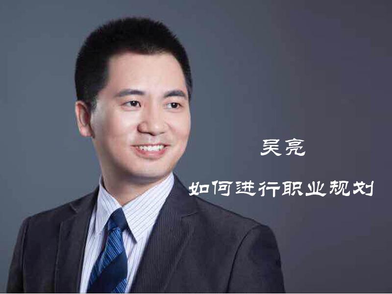 【直播】吴亮:如何进行职业规划
