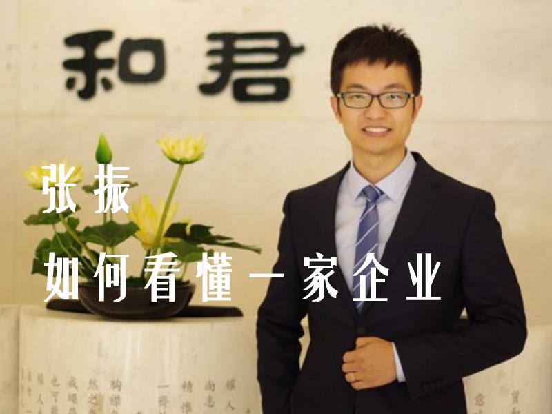 【投资经理班】张振:如何看懂一家企业