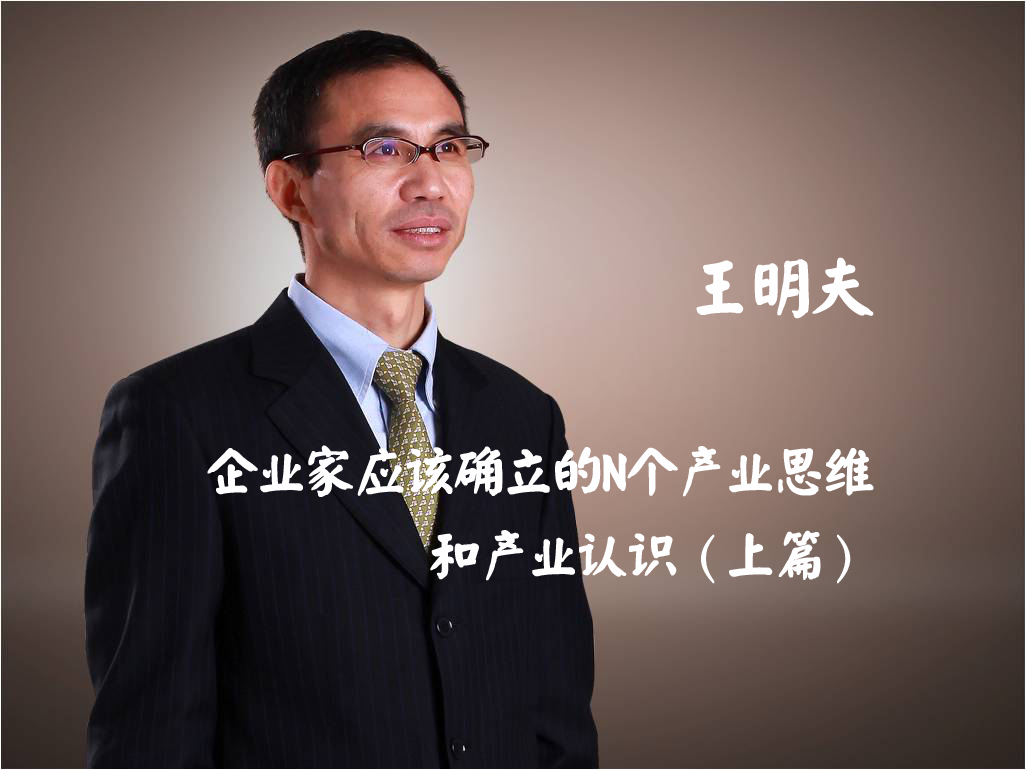 【15日15:00】王明夫:企业家应该确立的N个产业思维和产业认识(上篇)