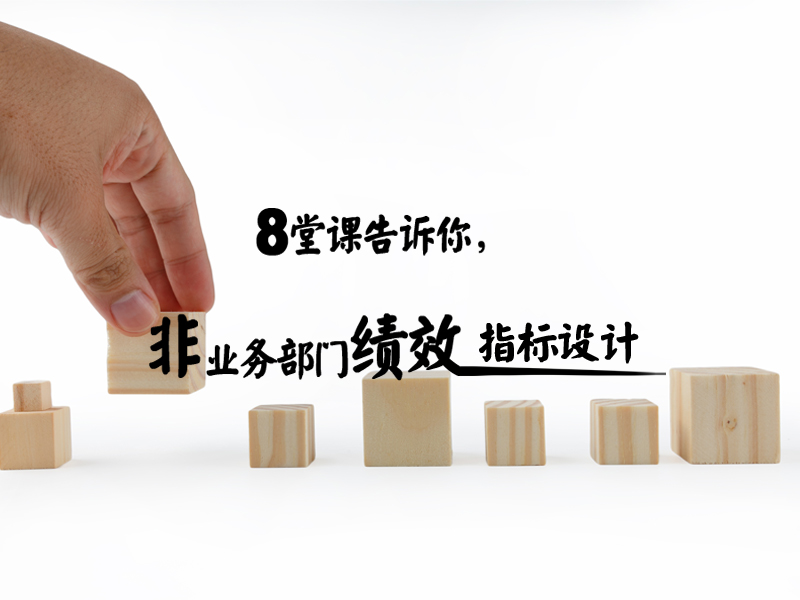 8堂课告诉你,非业务部门绩效指标如何设计