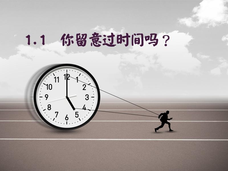 1.1 你留意过时间吗?