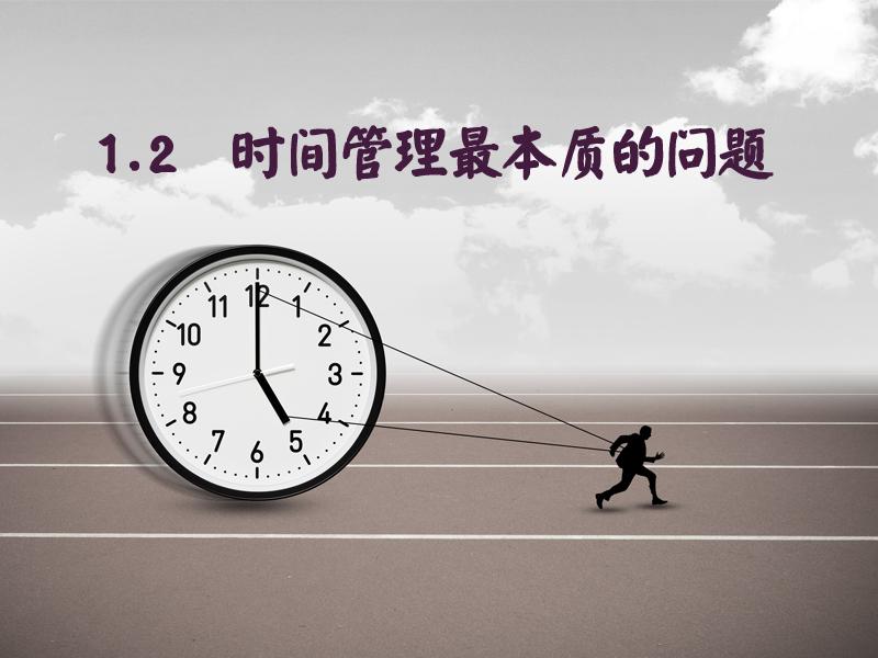 1.2 时间管理最本质的问题