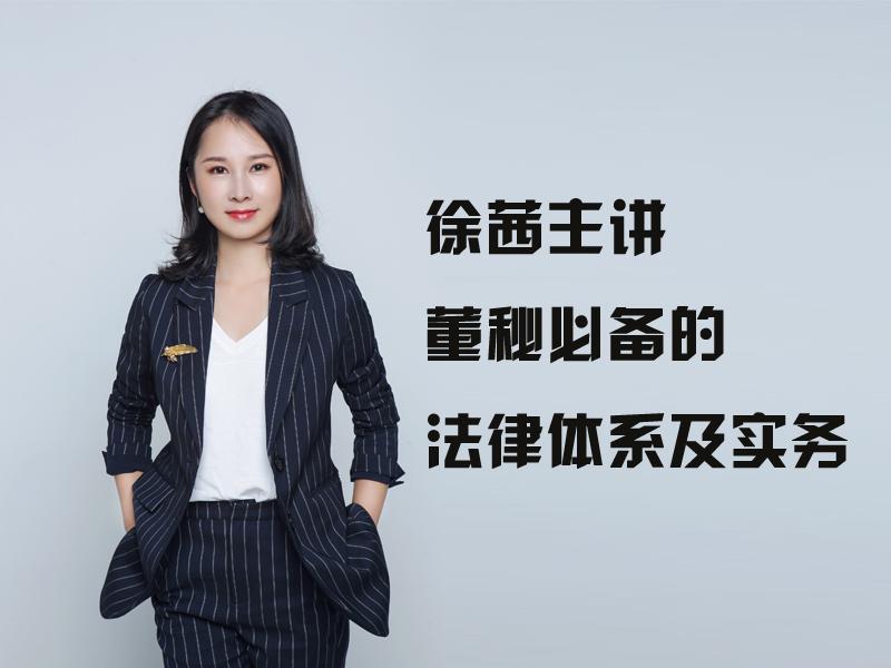 徐茜:董秘必备的法律体系及实务