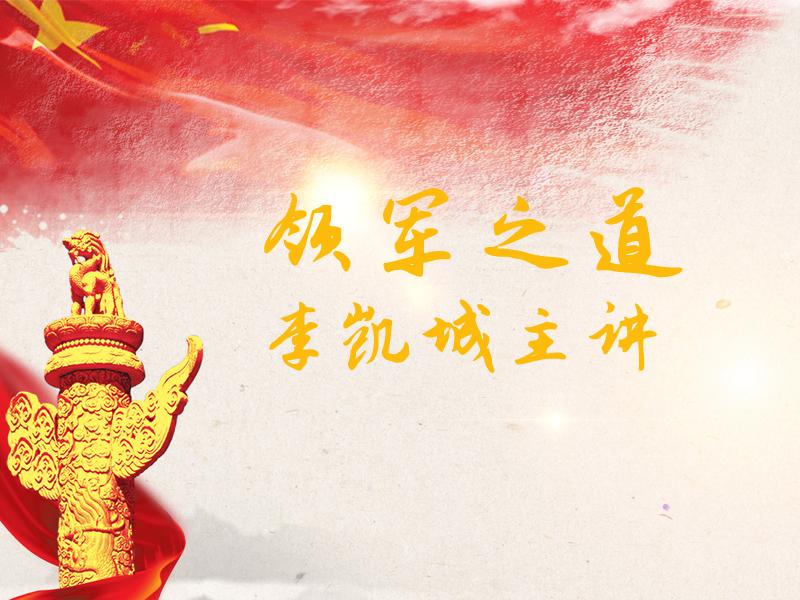 李凯城:向毛泽东学管理
