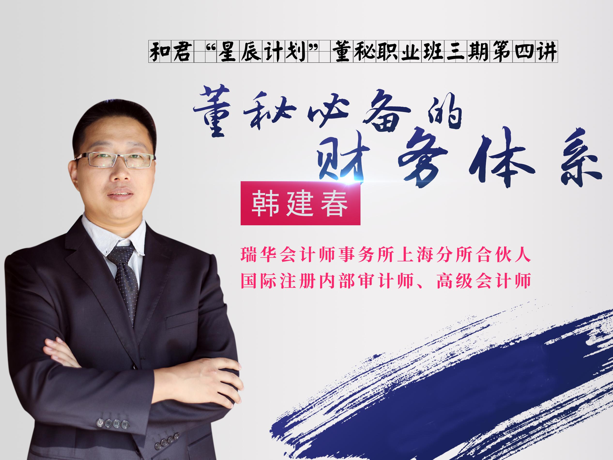 韩建春:董秘必备的财务体系