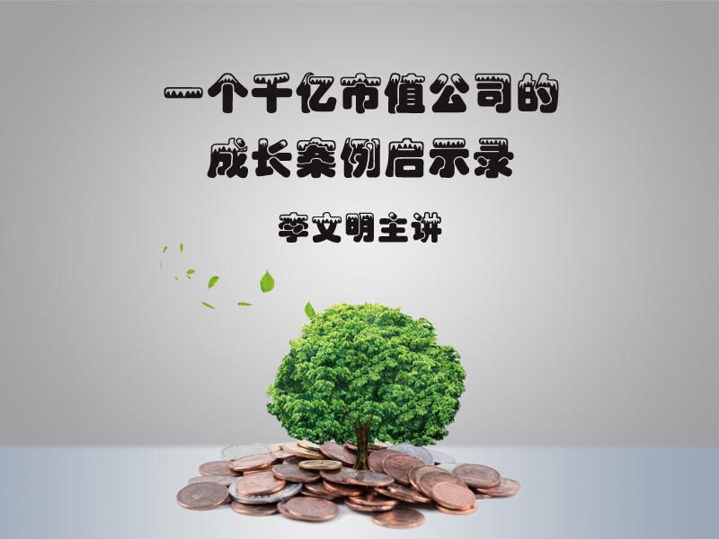 【14日9:00】李文明:一个千亿市值公司的成长案例启示录