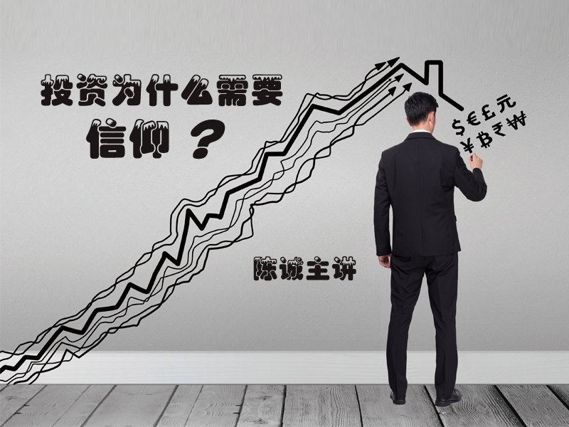 陈诚:投资为什么需要信仰?