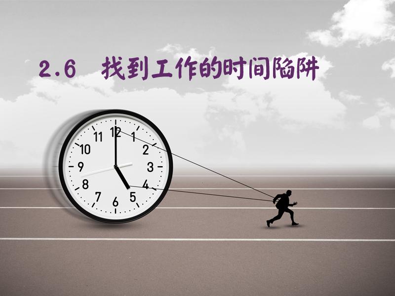 2.6 找到工作的时间陷阱