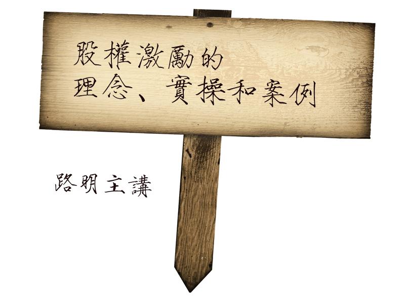 路明:股权激励的理念、实操和案例