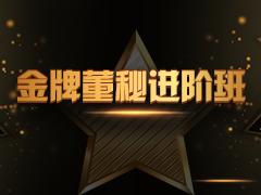 金牌董秘进阶班2017