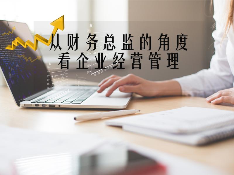 盛秀玲:从财务总监的角度看企业经营管理