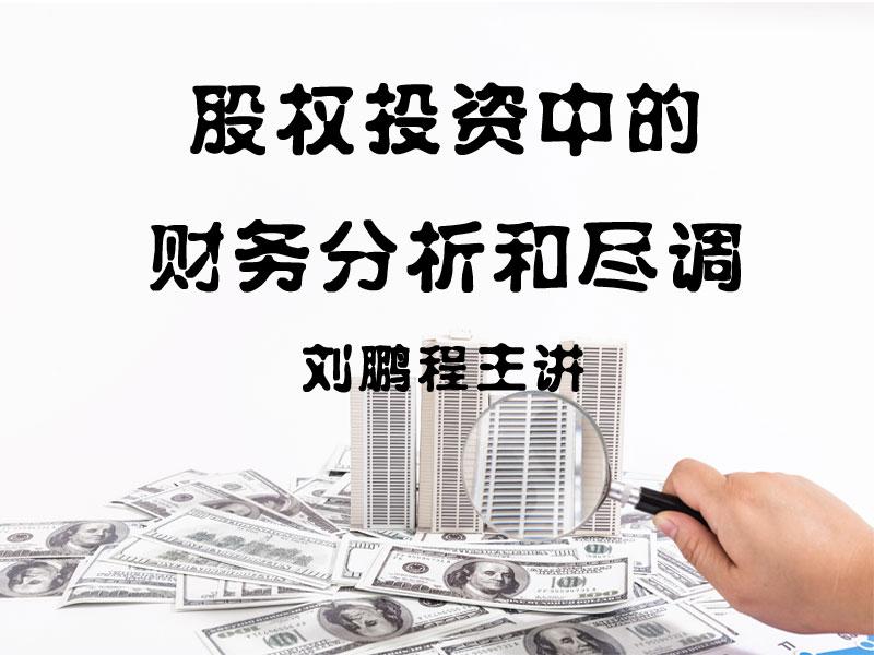 【19日13:30】刘鹏程:股权投资中的财务分析和尽调