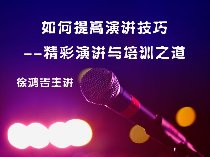 徐鸿吉:如何提高演讲技巧