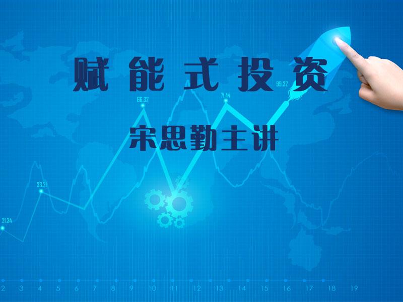 宋思勤:赋能式投资