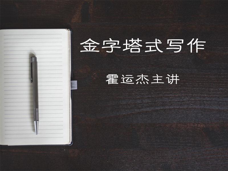霍运杰:金字塔式写作
