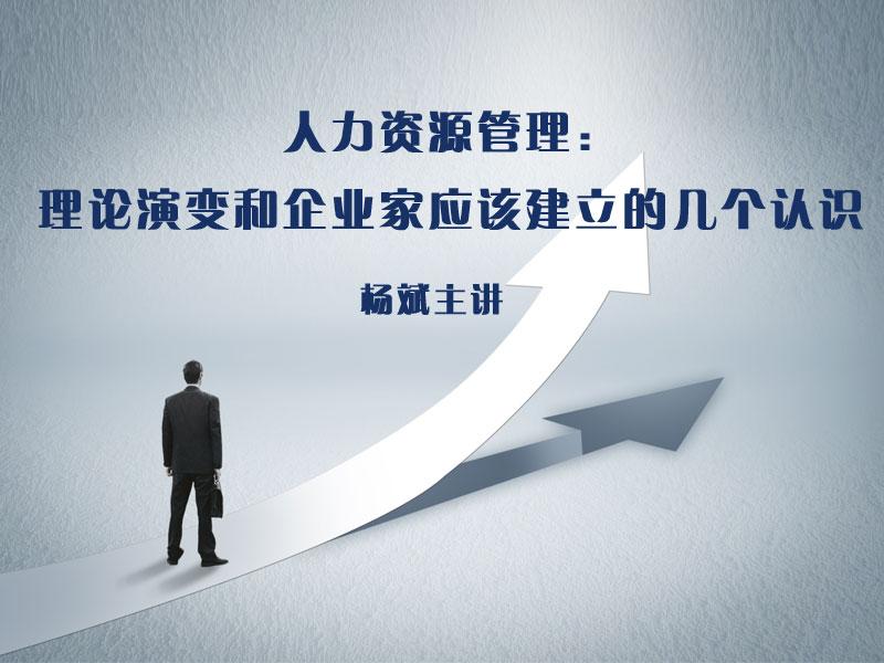 【9日9:00】杨斌:人力资源管理:理论演变和企业家应该建立的几个认识
