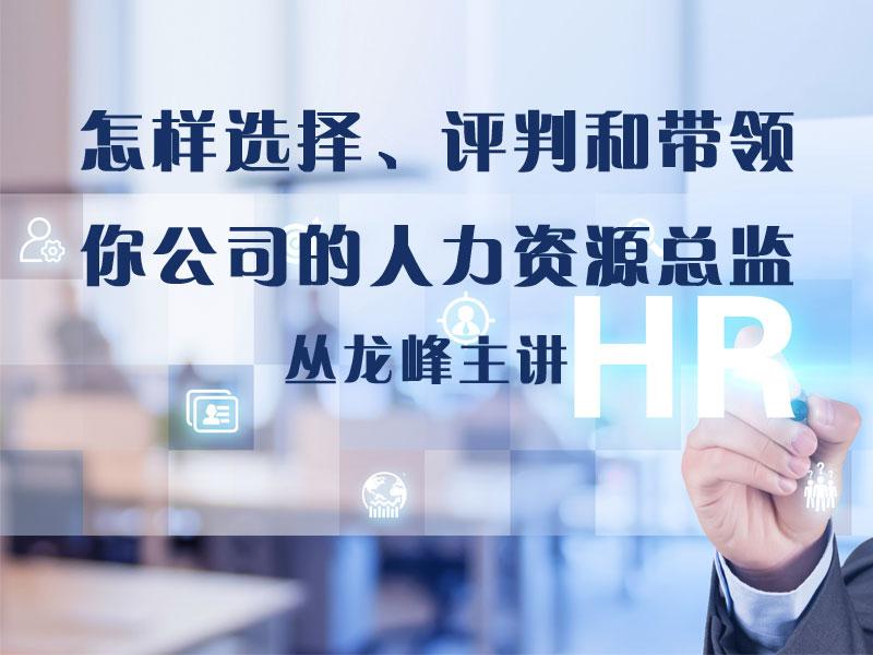 【10日9:00】丛龙峰:怎样选择、评判和带领你公司的人力资源总监