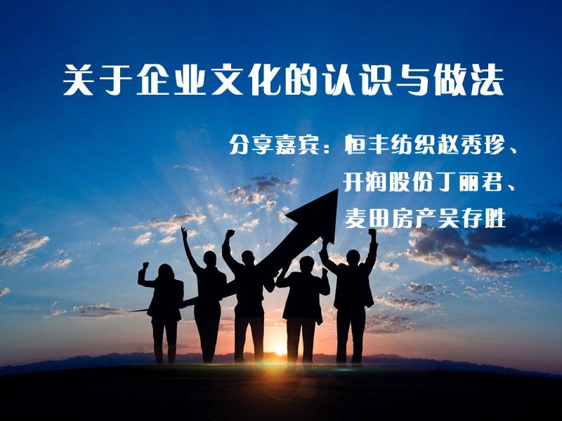 【9日14:00】企业家分享:关于企业文化的认识与做法