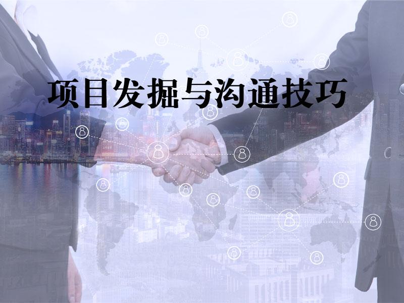 姚亚平:项目发掘与沟通技巧