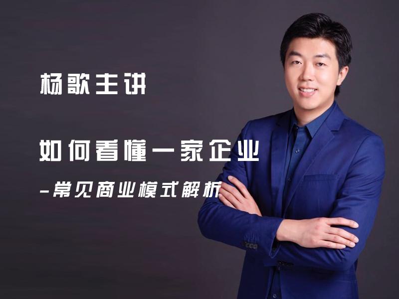 【6日9:00】杨歌:如何看懂一家企业-常见商业模式解析