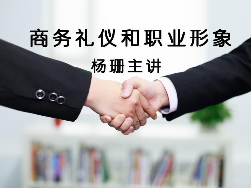 【7日16:00】杨珊:商务礼仪和职业形象