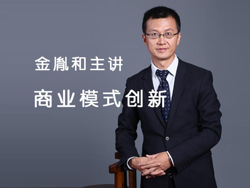 金胤和:商业模式创新 }