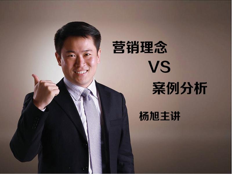 杨旭:营销理念与案例解析 }