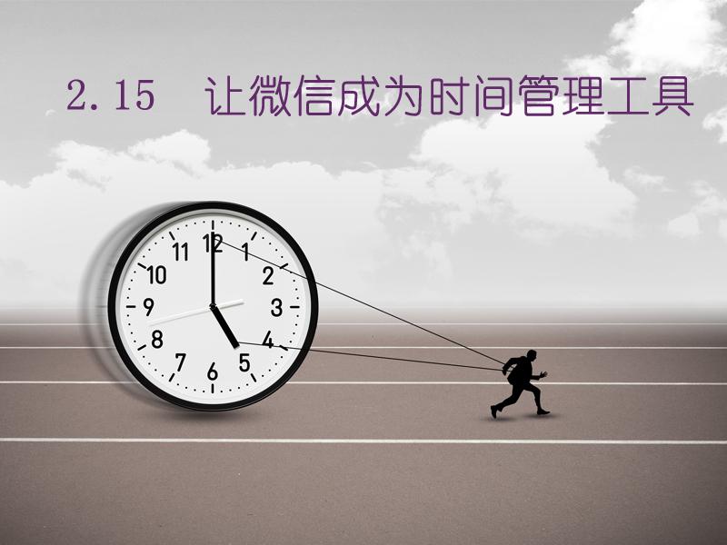 2.15 让微信成为你时间管理的工具
