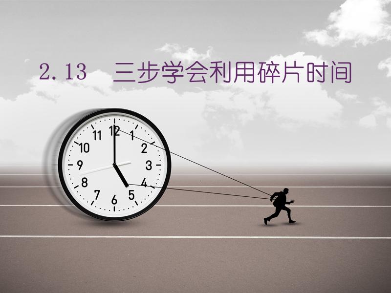 2.13 三步学会利用碎片时间 }