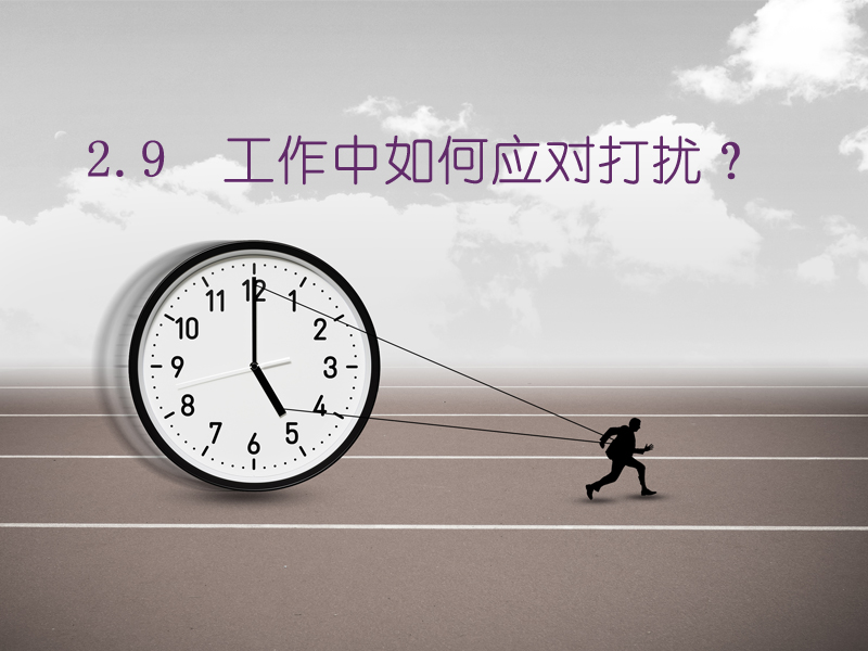 2.9 工作中如何应对打扰? }