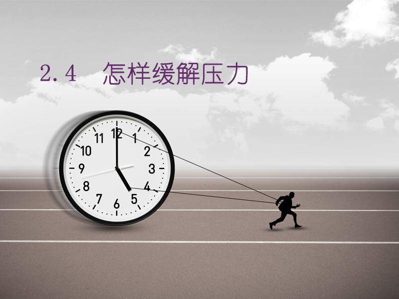 2.4 怎样缓解压力