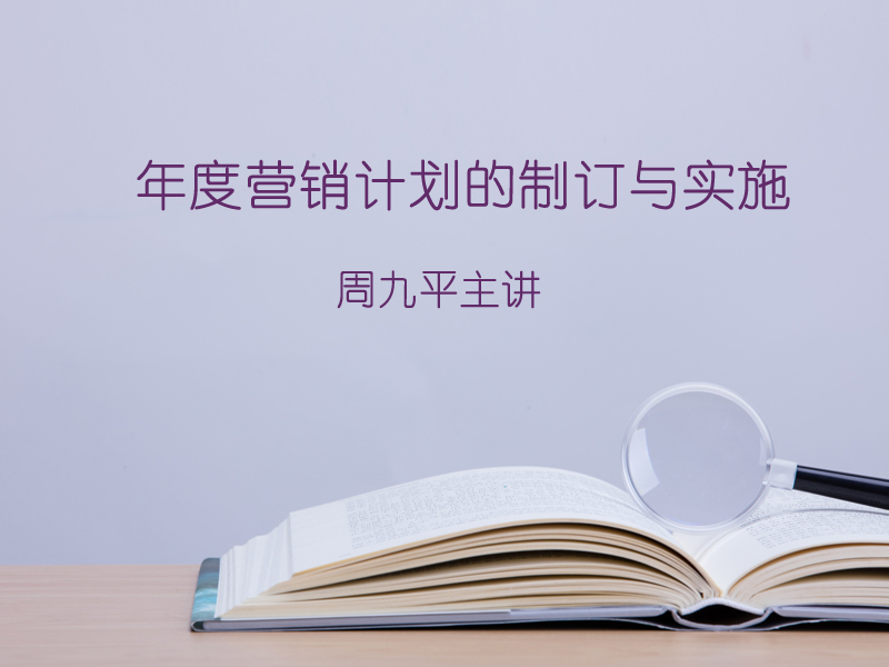 周九平:年度营销计划的制订与实施 }