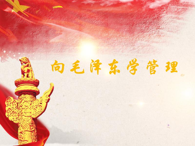 李凯城:向毛泽东学威尼斯娱乐平台