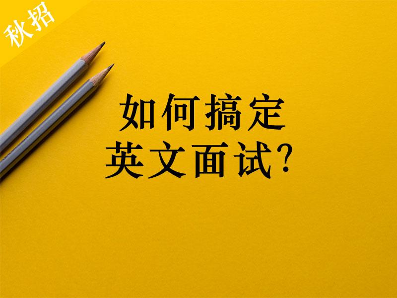 Vivi:如何搞定英文面试?