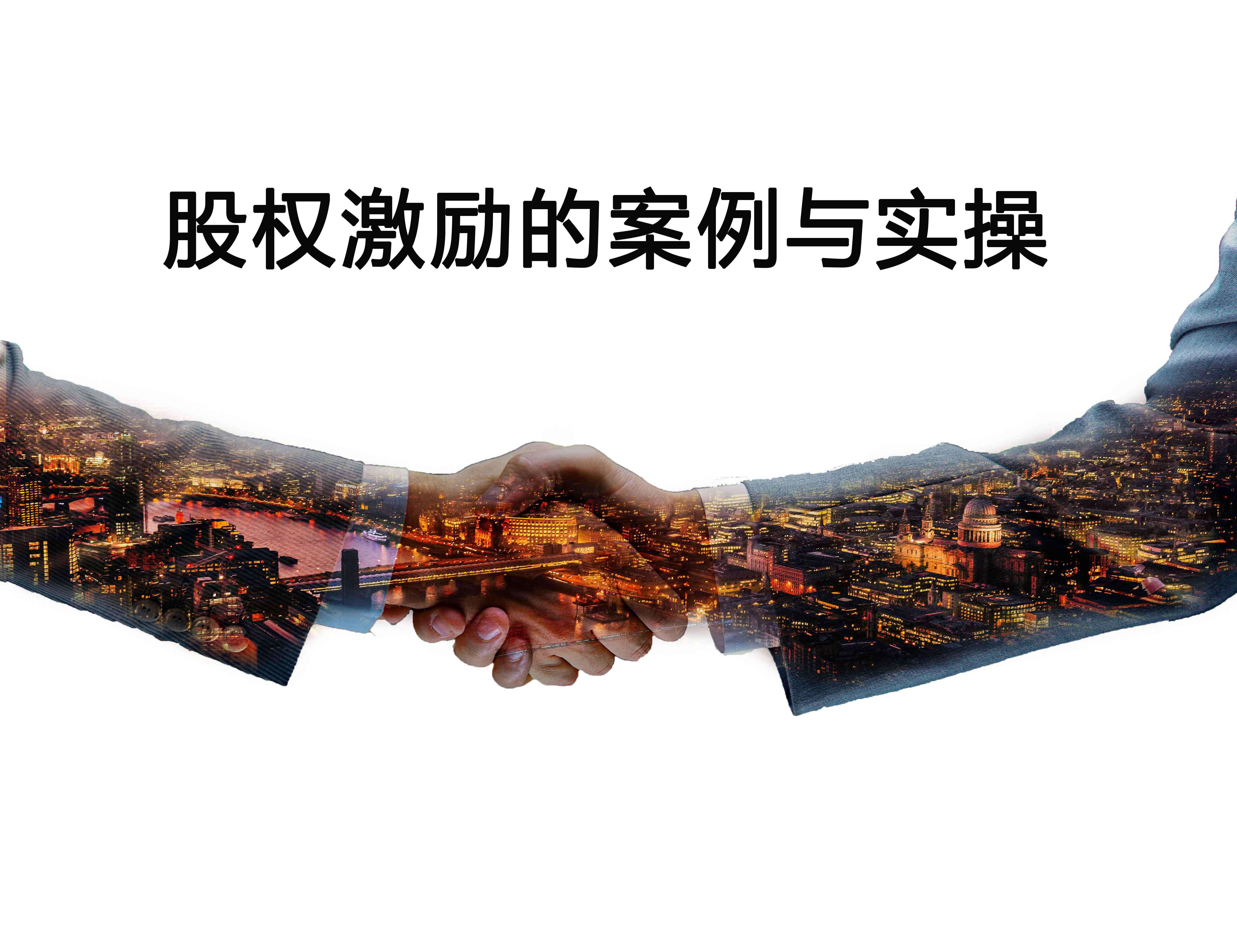 黄泽宇:股权激励的案例与实操